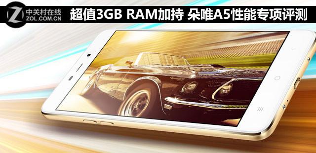 超值3GB RAM加持 朵唯A5性能专项评测