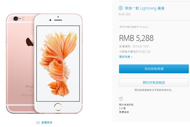 ... 玫瑰金受欢迎_苹果 iPhone 6S Plus_苹果新闻-中关村在线