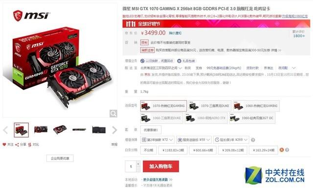 中高端性能 微星GTX 1070现售3499元