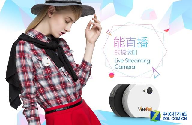 VeePai Z2运动摄像机,直播你的精彩