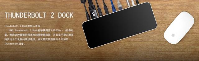 北京蓝美视讯最新产品:OWC雷电 DOCK