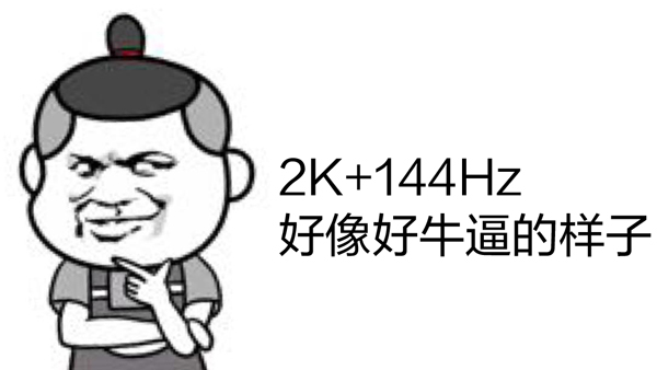 2K+144Hz∣为什么电竞高手都好这口?