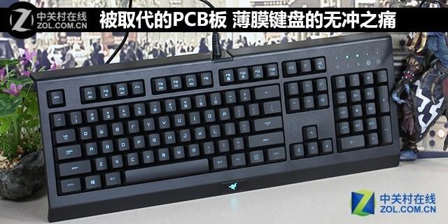被取代的PCB板 薄膜键盘的无冲之痛