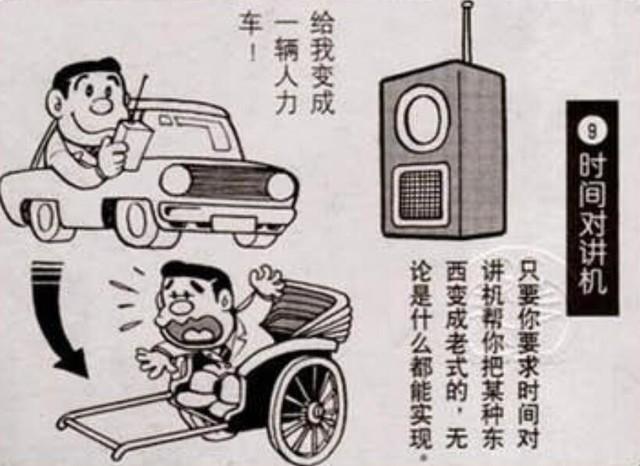 """哆啦A梦道具盘点 你一定没见到过的""""科技"""""""