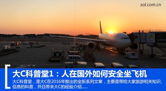 大C科普堂1:人在国外如何安全坐飞机