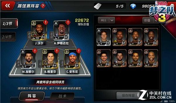 《NBA梦之队3》 苹果邀请测试15日将启