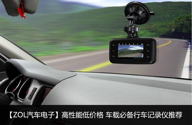 高性能低价格 车载必备行车记录仪推荐