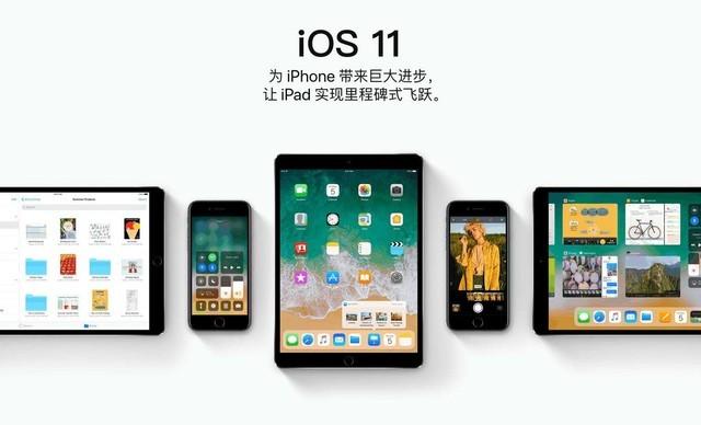 iOS 11正式封杀32位应用 逼你扔到老设备