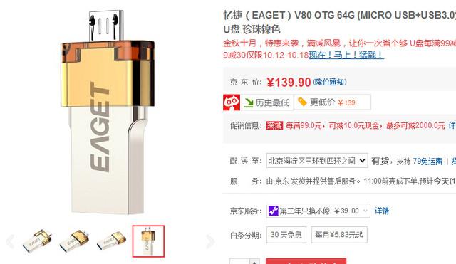 双接口设计 忆捷V80 OTG优盘京东促销