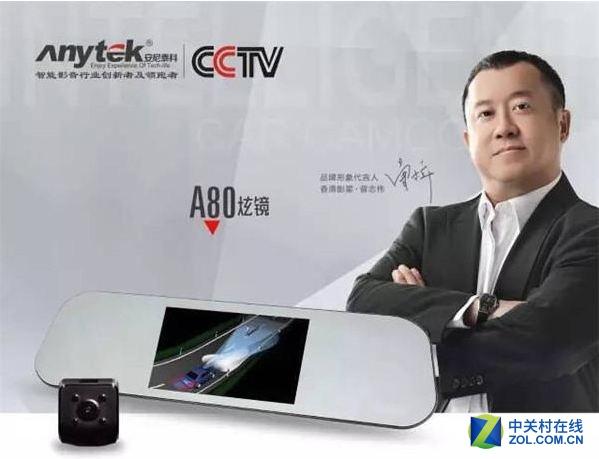 广角大光圈 安尼泰科A80记录仪促销ing