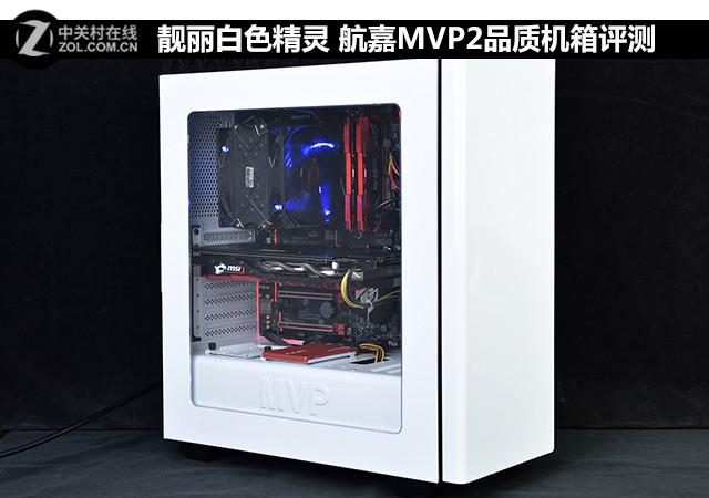 靓丽白色精灵 航嘉MVP2品质机箱评测