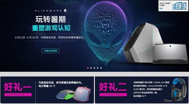 ALIENWARE官网暑期大促 送电竞鼠标耳机
