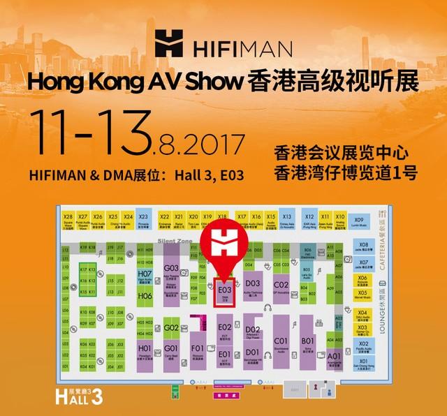 """HIFIMAN将携多款新品亮相""""2017香港高级视听展"""""""