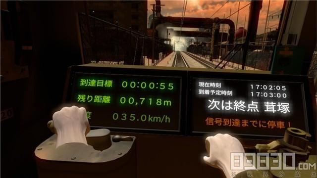 看看你是不是老司机 铁道司机VR上线