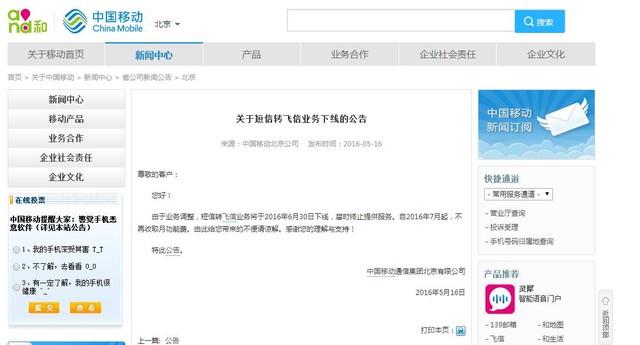 止于6.30 中国移动短信转飞信业务将下线