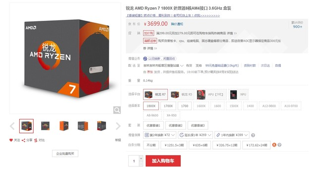 高性能表现 Ryzen 7 1800X京东3699元
