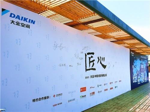 大金第十一届内装设计大赛启动仪式隆重开幕