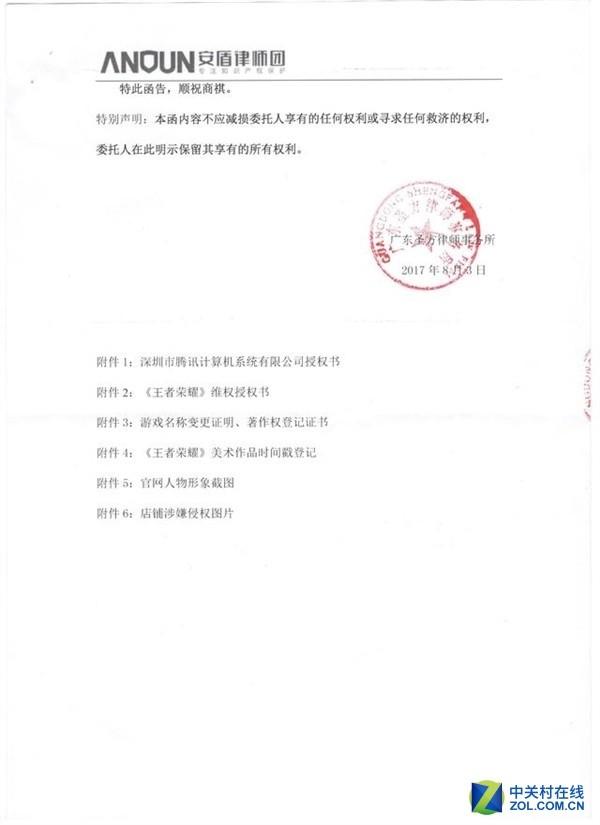 腾讯控手游网吧侵权 要求撤下相关元素
