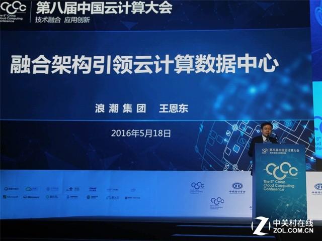 王恩东:未来的数据中心可以业务感知
