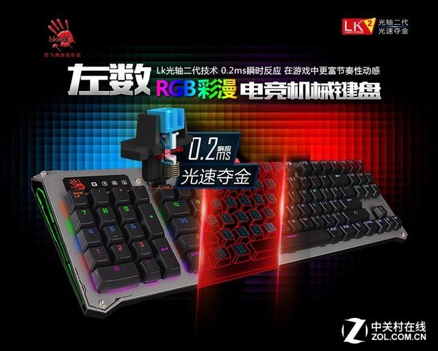 电竞神器 左数RGB彩漫机械键盘B845R