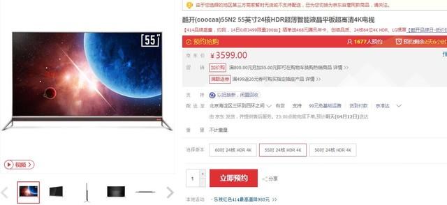 原装进口4K硬屏 酷开55吋电视京东3599元