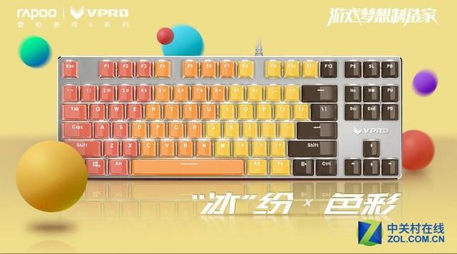 """色""""彩冰""""纷 糖果键帽雷柏V500S键盘"""