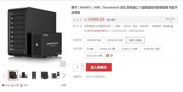 雷电接口速度超快 麦沃K8FL硬盘盒热卖