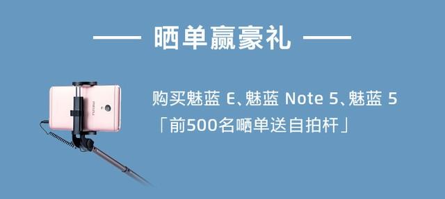 魅蓝苏宁813品牌日 6重优惠致谢爱煲剧的你