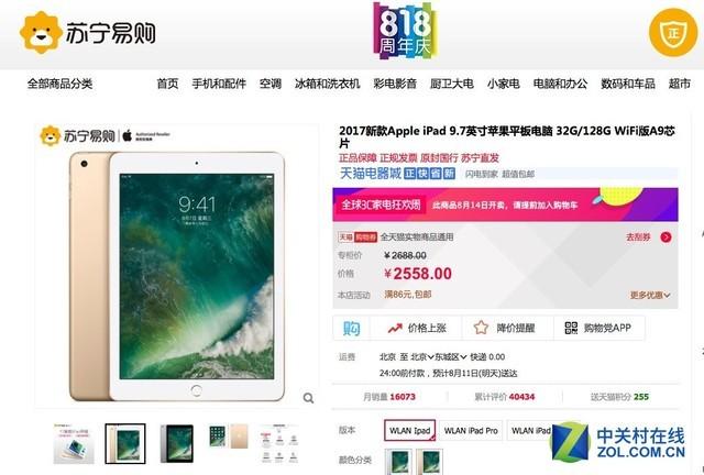 天猫818全球3C家电狂欢 新款iPad仅2558