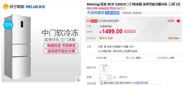 美菱bcd-220e3c三门冰箱