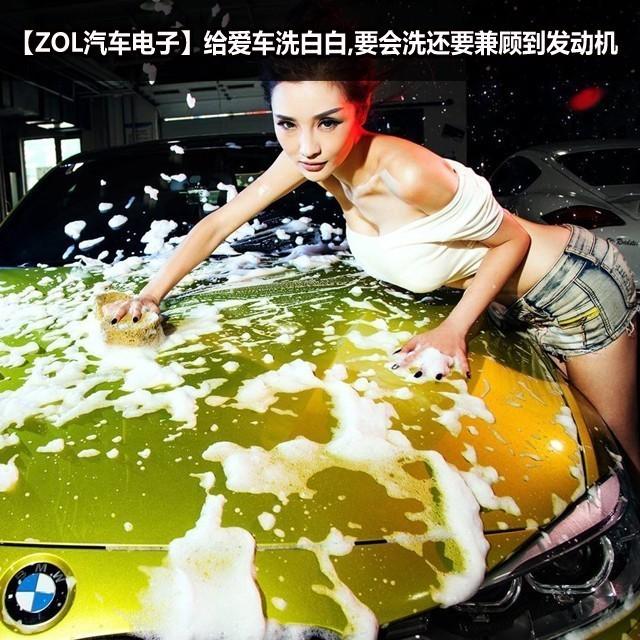 给爱车洗白白,要会洗还要兼顾到发动机