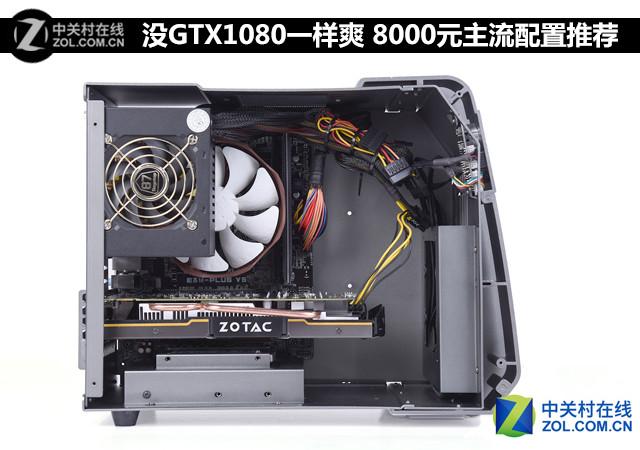 没GTX1080一样爽 8000元主流配置推荐