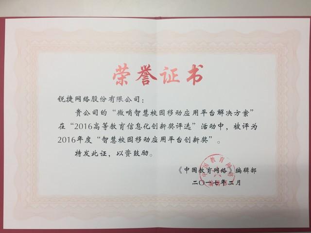 """锐捷荣获""""2016年度智慧校园平台创新奖"""""""