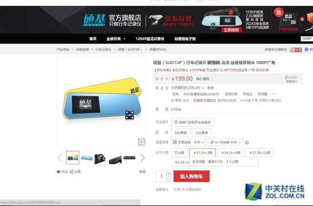 1080P广角 硕基行车记录仪M760A现货