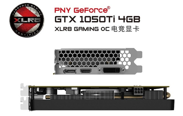 PNY GTX 1050Ti XLR8 Gaming OC显卡