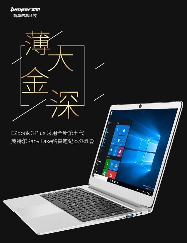 新品首发直降100 中柏EZbook3 Plus来袭