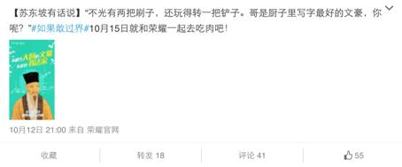 华为画风苏轼惊人与千年共赴海报之约_荣耀图片带图片素材表情包的字搞笑网络手图片