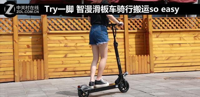 Try一脚 智漫滑板车骑行搬运so easy
