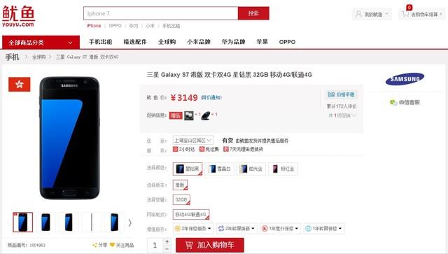 高颜值防水旗舰机三星Galaxy S7港版热销