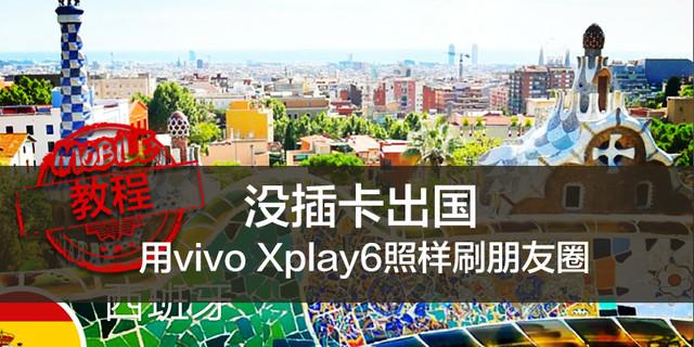 没插卡出国 用vivo Xplay6照样刷朋友圈