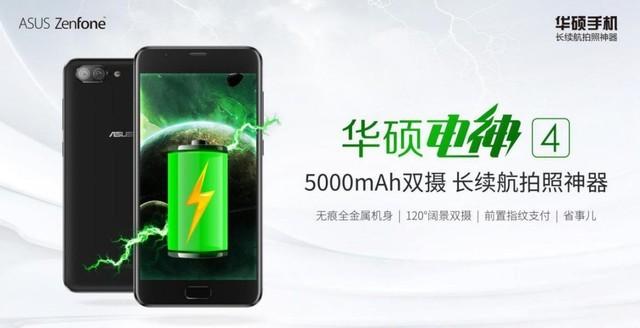 电力怪兽再升级 华硕电神4引领千元机市场