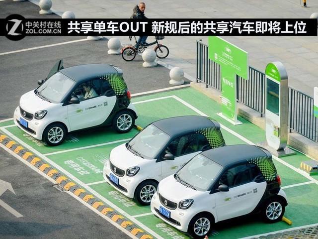 共享单车OUT 新规后的共享汽车即将上位  -1