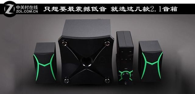 只想要最震撼低音 就选这几款2.1音箱