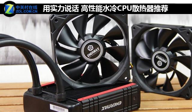 用实力说话 高性能水冷CPU散热器推荐