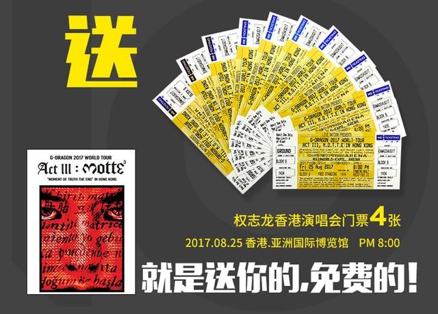 索泰十年精彩 权志龙演唱会门票免费送