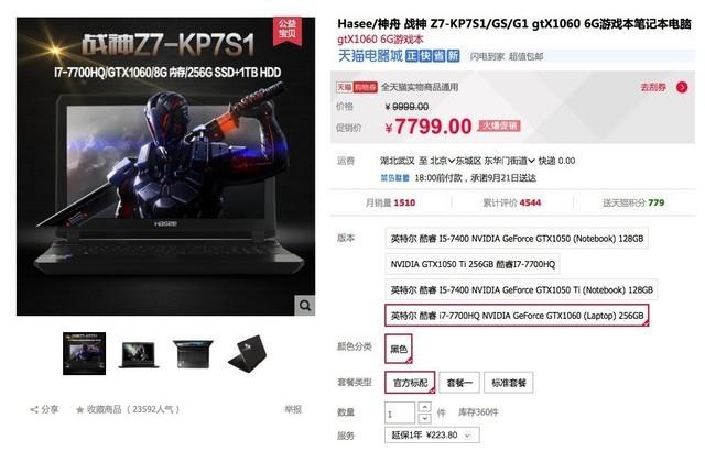 天猫商城畅快购 神舟战神z7售价仅7499元