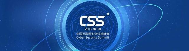 互联网安全领袖峰会将召开