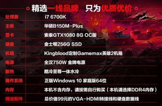赤血王朝Kingblood 英雄2-V80主机评测