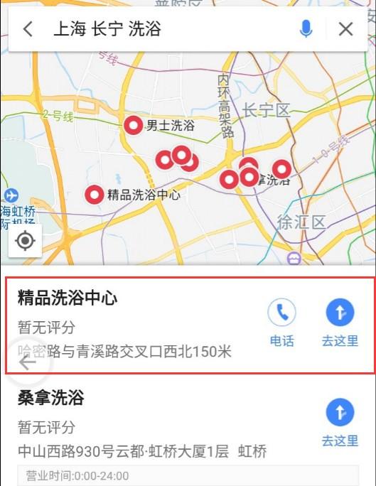 """地图导航软件被利用 成""""涉黄平台 """""""