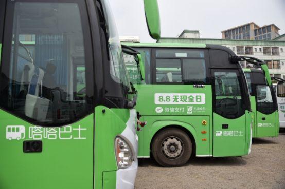 绿色出行新招:嗒嗒巴士APP支持微信支付